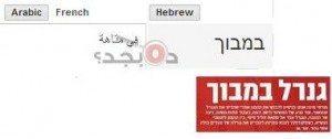 حقيقة صورة السيسي في صحيفة اسرائيلية مكتوب عليها جنرال بمعنى الكلمة