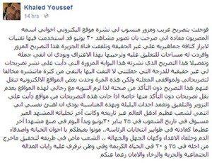 حقيقة تصريح خالد يوسف عن استخدام خدع لتضخيم مظاهرات 30 يوتيو
