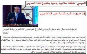 حقيقة الفرق بين مشروع تطوير قناة السويس بتاع مرسى و السيسى