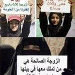 حقيقة مطالبة فتيات الرجال بتعدد الزوجات