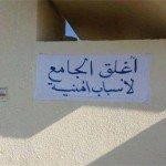 حقيقة صورة غلق مسجد في عهد السيسي
