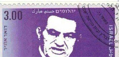 حقيقة طبع إسرائيل طابع للبريد به صورة مبارك .