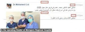 حقيقة تهديدات الدكتورة ندا – ج2