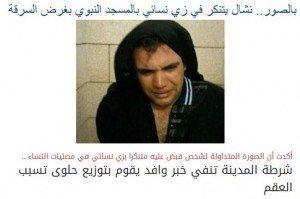 حقيقة القبض على إيرانى منتقب بالمسجد النبوى يوزع حلوى تسبب العقم