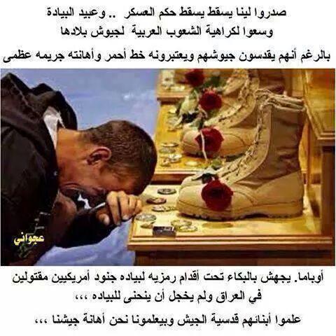 حقيقة بكاء أوباما أمام بيادة جندي