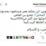 حقيقة تصريح البابا تواضروس لن يحكم مصر مسلمون