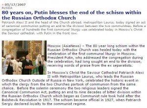 حقيقة اعلان بوتين ايمانه المسيحي بعد فترة من الألحاد