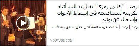 حقيقة تكريم هاني رمزي لمساهمته في اسقاط الأخوان