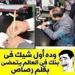 حقيقة امضاء السيسي شيك بقلم رصاص