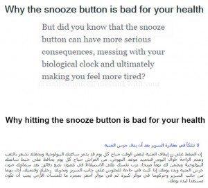 حقيقة ان النوم لمدة 5 دقائق بعد إيقاف المنبة صباحاً له تأثير إيجابي