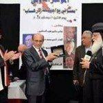حقيقة صورة محمد صبحي في ندوة دور المساجد في رعايه الارهاب