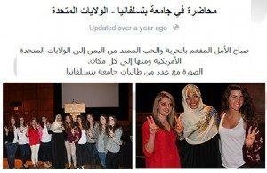 حقيقة وصول توكل كرمان لبنان