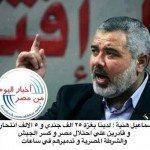 حقيقة تصريحات هنية بقدرة حماس احتلال مصر