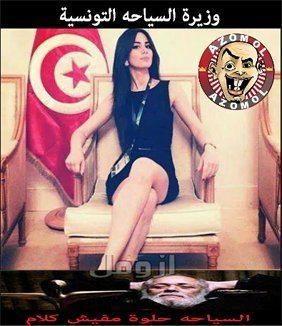 حقيقة صورة وزيرة السياحة التونسية