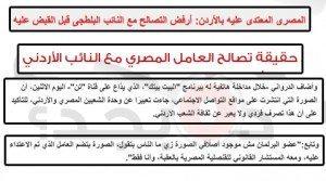 حقيقة تصالح العامل المصري مع النائب الأردني
