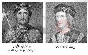 حقيقة الصورة النادرة ليتشارد قلب الأسد