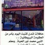 حقيقة تعليق اوتوبيسات لندن لافتات عن الرسول