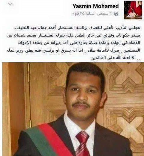 حقيقة عزل المستشار محمد شعبان بسبب قيامه بصلاة الجنازة على أحد المتوفين .