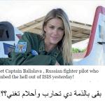 حقيقة الموديل اللي شاركت في قصف داعش