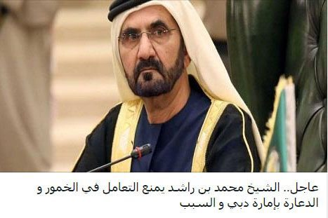 حقيقة منع الشيخ محمد بن راشد الدعارة والخمور في إمارة دبي