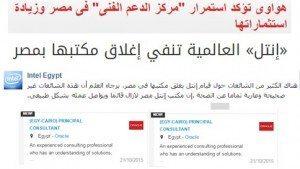 حقيقة غلق هواوي وإنتل وأوراكل مكاتبهم في مصر