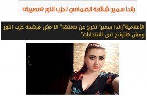 حقيقة ترشح المذيعة رندا سمير عن حزب النور فى الانتخابات