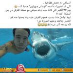 حقيقة مقتل شاب بسبب صورة سيلفي مع سمكة قرش