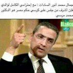 حقيقة تصريح جمال السادات عن محمد مرسي