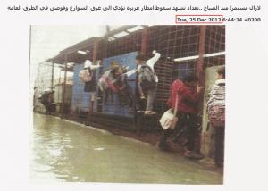 حقيقة صورة لطلبة مدارس في مصر بعد سقوط الأمطار