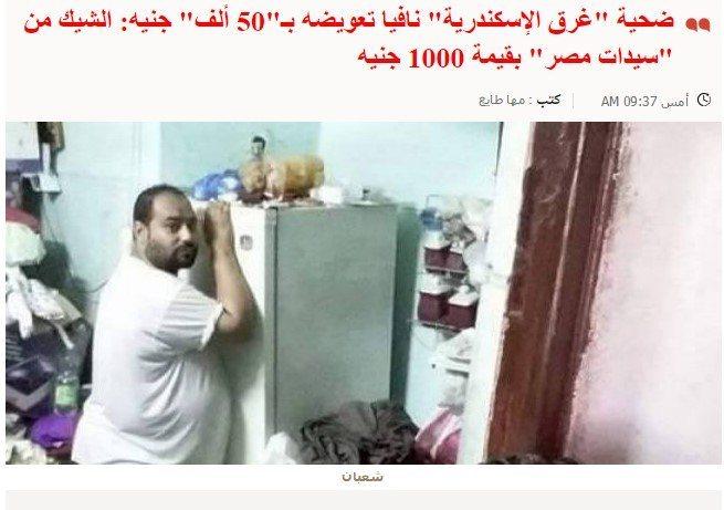 """حقيقة تعويض ضحية """"غرق الاسكندرية"""" بمبلغ 50 ألف جنيه"""