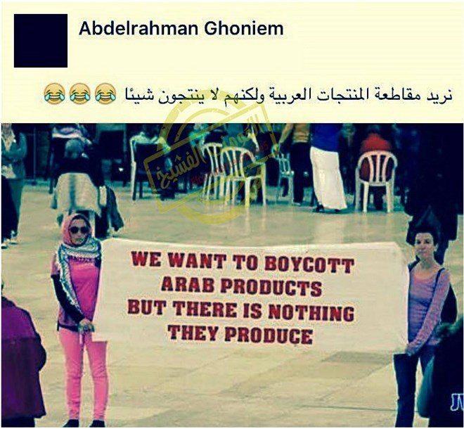 حقيقة لافتة مظاهرات تسخر من العرب