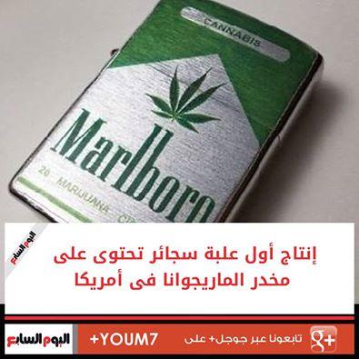 حقيقة علبة سجائر تحتوي على ماريجوانا بأمريكا.