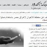 حقيقة الكشف عن مخطط للإخوان لإغراق مصر بإستخدام صلوات الإستسقاء