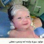 حقيقة ولادة طفل سوري والشيب يغطي رأسه وكونها من علامات يوم القيامة