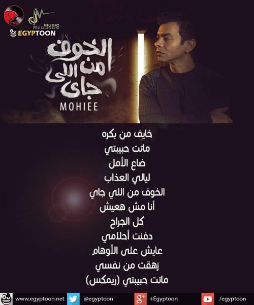 حقيقة أغاني ألبوم محمد محيي الجديد