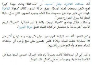 """حقيقة تصريح محافظ القاهرة """" المطر لما بينزل الشوارع بتتبل """" ."""