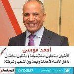"""حقيقة تصريح أحمد موسى """" الإخوان ينتحلون صفة ضباط ويقتلون المواطنين داخل الأقسام """" ."""