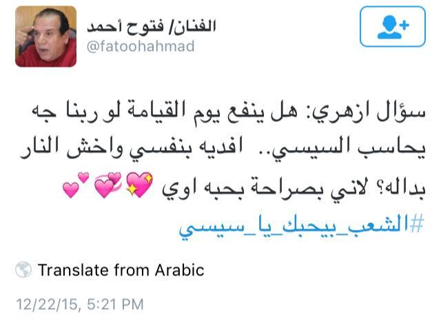 حقيقة تصريح ل فتوح أحمد بيقول إنه عاوز يدخل النار مكان السيسي.