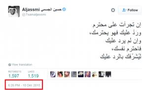 حقيقة دعاء حسين الجسمي للسيسي ومصر .