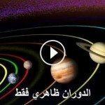 حقيقة فيديو يوضح نظرية ان الأرض لا تدور حول الشمس