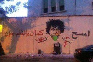 حقيقة جرافيتي صافيناز