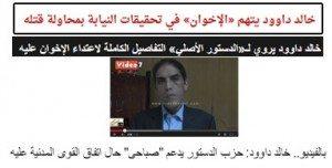 حقيقة اتهامات خالد داوود لحمدين صباحي