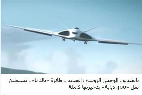 """حقيقة الطائرة الروسية """" باك تا """" تستطيع نقل """"400"""" دبابة بذخيرتها كاملة"""