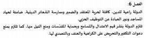 حقيقة فيديو برلماني تونسي يعترض علي ماده في الدستور تسمح بسب الله وسب الدين