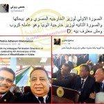 حقيقة صورة سيلفي وزير الخارجية