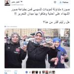 حقيقة صور الشهداء على الاحذية في التحرير