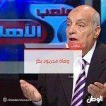 حقيقة وفاة الكابتن محمود بكر