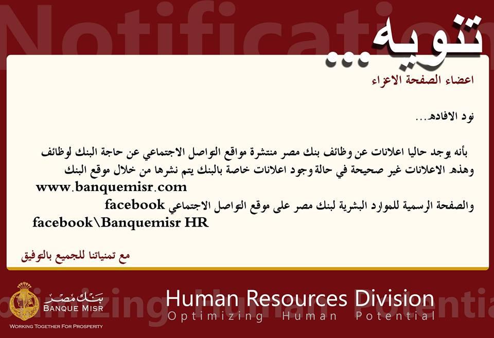 حقيقة طلب بنك مصر لموظفين مسلمين فقط