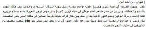 """حقيقة إعدام الشاعر """" أحمد النعيمي """" ."""
