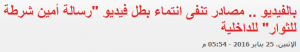 حقيقة أمين شرطة خايف من الثورة .